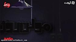 مولن روژ ۱ - تاک شوی سین...