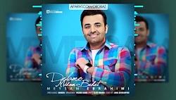 آهنگ زیبای میثم ابراهیمی به نام دلمو میدم بهت