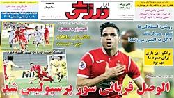 اخبار داغ ورزشی چهارشن...