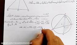ویدیو آموزشی فصل3 هندسه یازدهم