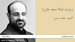 زیارت (ملا ممد جان) - آلبوم هفت سین - محمد اصفهانی