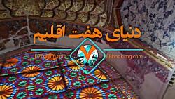 ایرانگردی با زوج گردشگ...