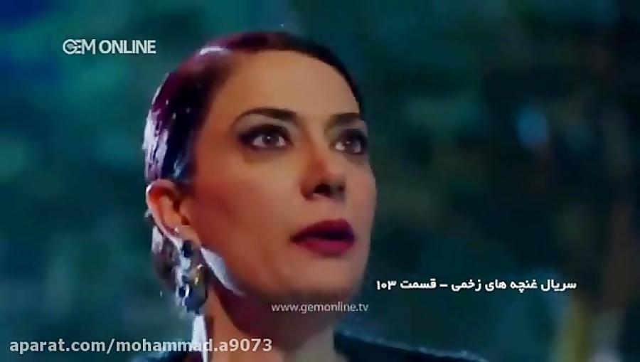 دانلود قسمت 103 سریال غنچه های زخمی دوبله فارسی Ghonche