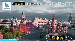 سفر دیدنی به مسکو-کشور روسیه