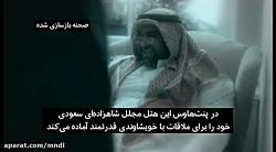 مستند ربوده شده ها :شاه...