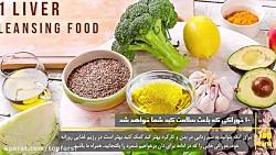 ۱۰ خوراکی که باعث سلامت...