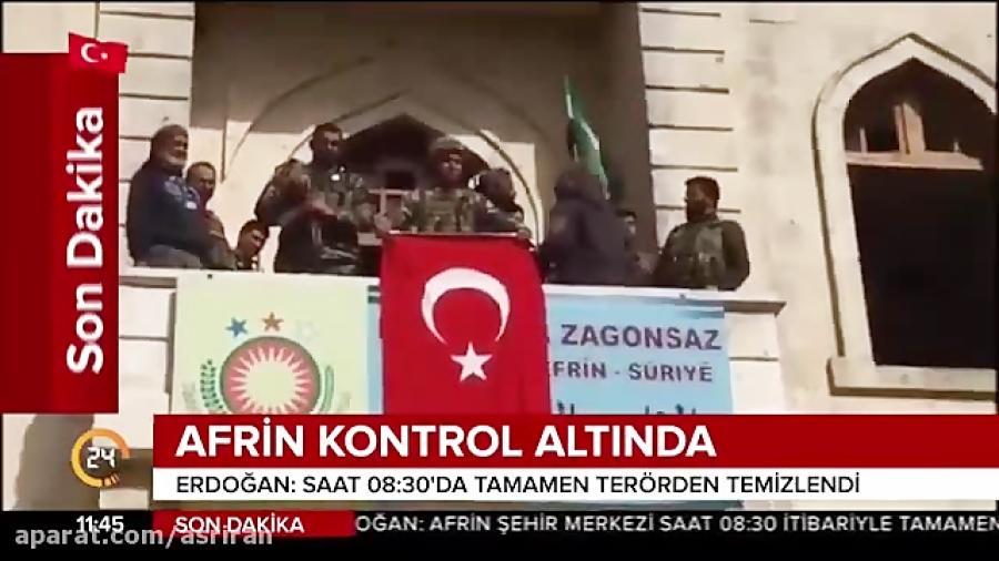 نیروهای ترکیه در شهر سقوط کرده عفرین