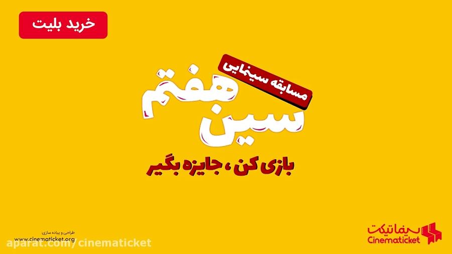 مسابقه سینمایی سین هفتم