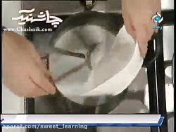 آموزش آشپزی- باسلوق   chas...