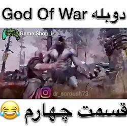 دوبله GOD OF WAR فوق طنز