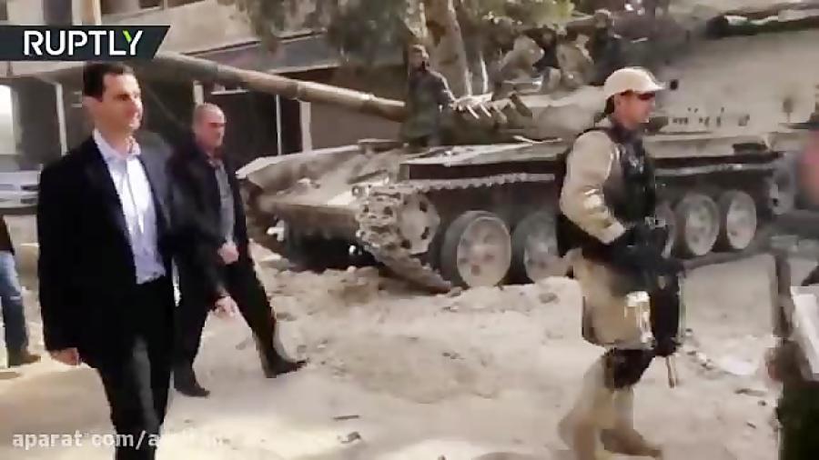 حضور اسد در ویرانه های غوطه شرقی دمشق