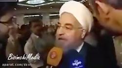 عیدی ویژه دکتر حسن روحا...