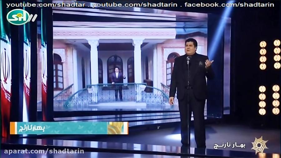 اجرای نوروزی آهنگ بسیار زیبای ایران سالار عقیلی