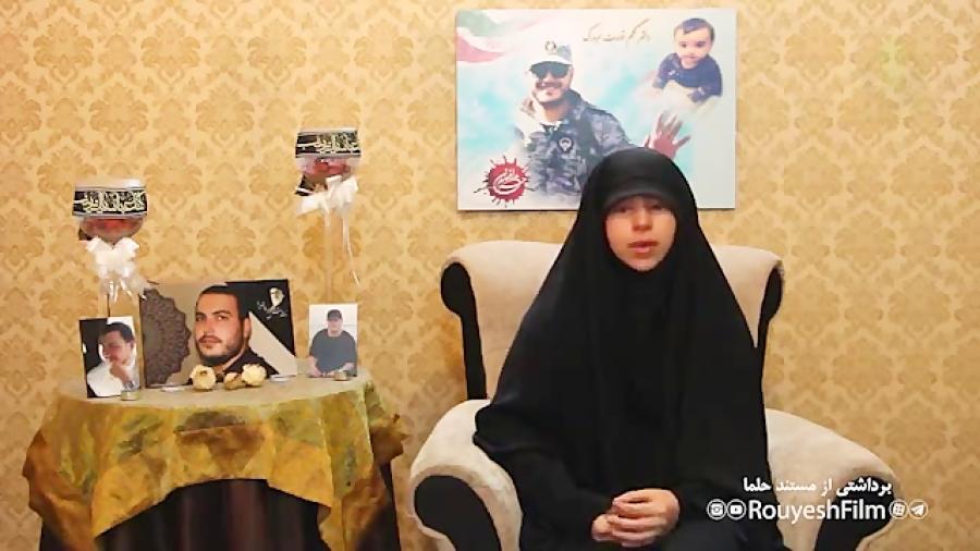 دعای تحویل سال همسر شهید مدافع حرم برای او