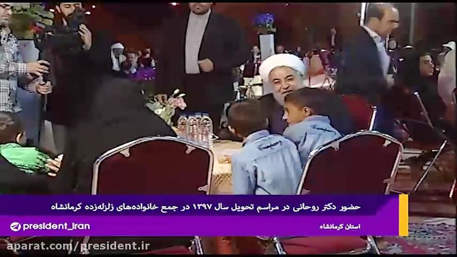 دیدار صمیمی رئیس جمهور با کودکان زلزله زده کرمانشاه