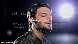 ترانه The Source سامی یوسف ب...