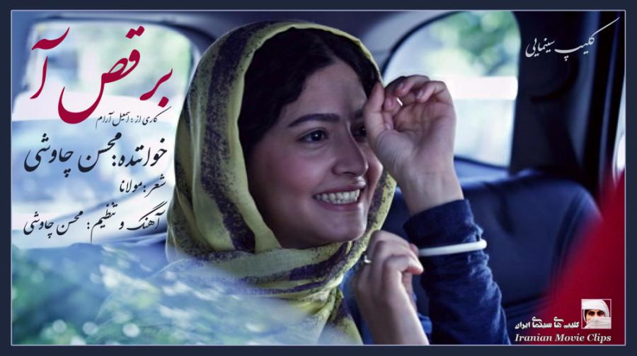 کلیپ سینمایی «برقص آ» محسن چاوشی
