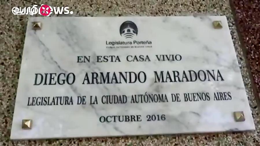 منزل مارادونا ستاره آرژانتینی به موزه تبدیل شد