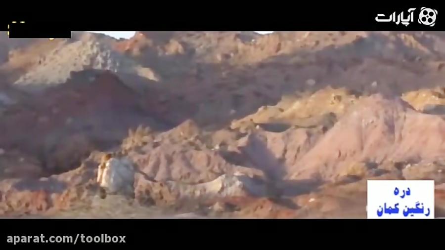 دره رنگین کمان در استان هرمزگان