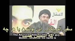 ⭕️ خاطره جالب سید حسن نصرالله از جان بولتون، مشاور امنیت ملی جدید آمریکا❗️