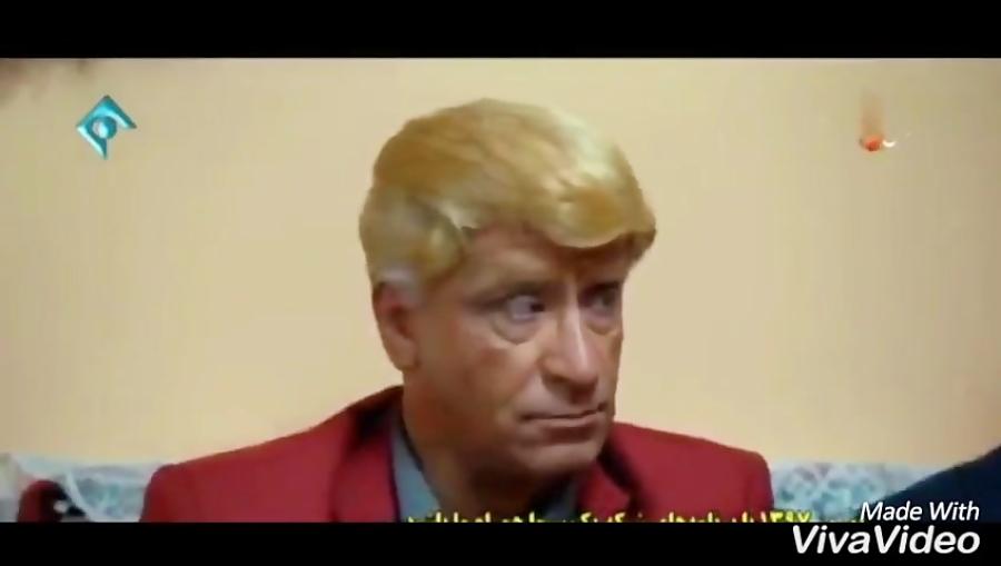 سکانس خنده دار ترامپ در سریال پایتخت 5