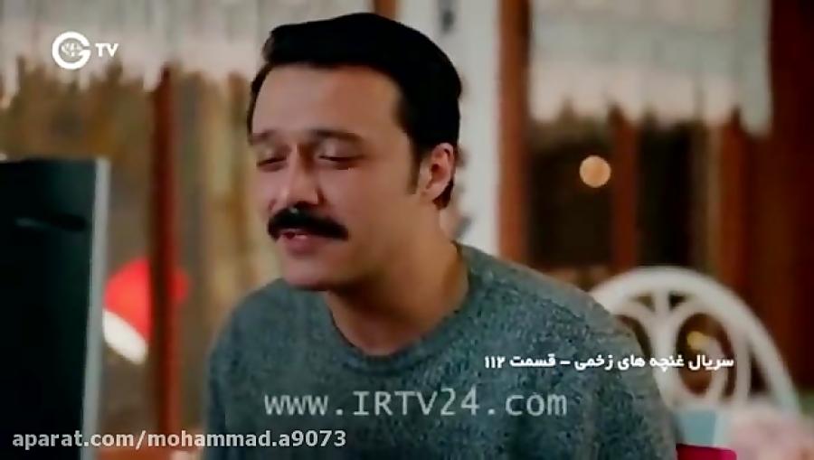 دانلود قسمت 112 سریال غنچه های زخمی دوبله فارسی Ghonche