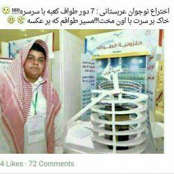 نابغه ی عقبستان سعودی
