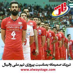 تبریک صمیمانه بمناسبت پیروزی تیم ملی والیبال
