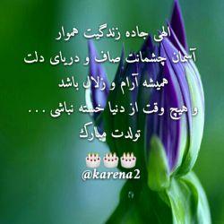 تولدت مباااارک دوست خوبم برات بهترینارو از خدا میخام (∩_∩)  @karena2
