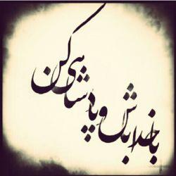 امیرالمؤمنین علی (ع) : مراقب افکارت باش که گفتارت میشود، مراقب گفتارت باش که رفتارت میشود، مراقب رفتارت باش که عادتت میشود، مراقب عادتت باش که شخصیتت میشود، مراقب شخصیتت باش که سرنوشتت میشود