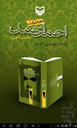 کتاب چند رسانه ای (دارای صوت ، تصویر ، ویدئو) خاطرات احمد احمد را به صورت رایگان از کافه بازار دریافت نمایید .