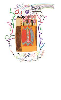 کتاب تعاملی (هم کتاب هم بازی) مخصوص کودکان این کتاب را می توانید از سایت کافه بازار دریافت نمایید و بر روی دستگاه اندرویدی خود نصب کنید .