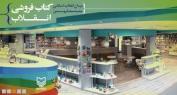 فروشگاه سوره مهر در انقلاب افتتاح شد .