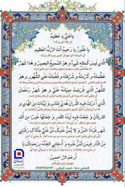 #دعا #ماه مبارک #رمضان بعد از هر #نماز  #واجب  #بیمه #سامان