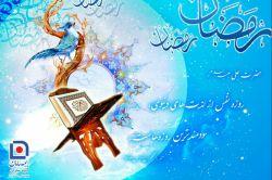 #ماه #مبارک #رمضان