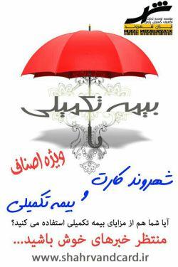 @بیمه تکمیلی انفرادی