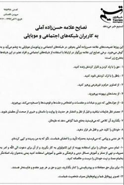 نصایح علامه حسن زاده املی...نشر بدید..