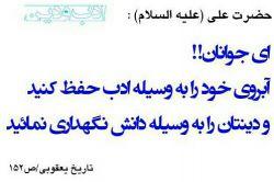 السلام علیک یا علی بن ابی الطالب(ع).