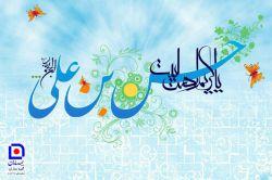 #ولادت #امام#حسن #مجتبی (ع) #مبارک باد