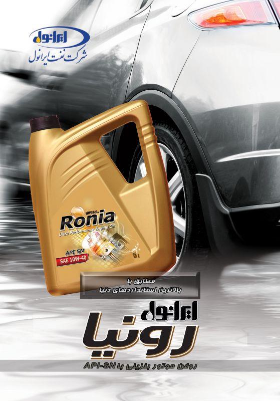 روغن موتور ایرانول Ronia با استفــاده از روغن پایهی سنتتیک گزینش شده و مواد افزودنی مرغوب، جهت استفاده در تمامی فصول و شرایط آب و هوایی ایران تولید گردیده است.این محصول که مطابق با یکی از بالاترین سطوح کارآیی API  تولید گردیده است، جهت مصرف در خودروهای بنزینی (طراحی شده از سال 2011 میلادی به بعد ) و دیزلی سوپر شارژ در مواقعی که استانداردهای فوق توسط سازندهی خودرو توصیه شدهاست، مناسب میباشد.