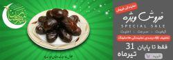 """ماه ایستادگی و مبارزه با دشمن بزرگی بنام """" خود """" بر همگان مبارک باد به همین مناسبت ماه مبارک رمضان ، داده گستر هاستینگ کو برای عزیزان و کاربران تخفیف وِیژه ای در نظر گرفته ، تخفیف 60 درصدی نمایندگی فروش هاستینگ . شما تنها تا پایان تیر ماه وقت دارید تا از این فروش ویژه بهرمند شوید .  کد تخفیف : RAMAZAN94  لینک خرید : http://www.portal.hosting-co.ir/cart.php?gid=5  WWW.HOSTING-CO.IR  راستی اگر اینستاگرامی هستید، حتما @hostingco رو فالو کنید."""