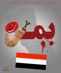پوستر ؛من یمنی ام