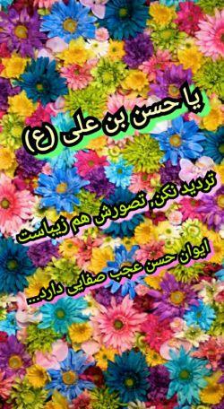 میلاد امام حسن مجتبی علیه السلام مبارک باد.