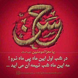 تولد امام حسن مجتبی مبارک