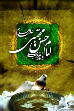 ولادت امام حسن مجتبی (ع)رو به همه ی مومنان تبریک میگم.ان شاالله امام حسن (ع)حاجت های همتون رو برآورده کنه