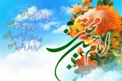 سلام بر لحظه هایی که تو را آوردند! سلام بر لبهای رسول اللّه که میلاد تو را به درگاه پروردگار، سبحه گفت و نام یگانه ات را از دست جبرئیل گرفت و در گوش عصمتت زمزمه کرد! سلام بر لبخند سرافراز علی علیه السلام ، که در طلوع تو اتفاق افتاد! سلام بر تو، امامتِ فردای پس از علی! سلام بر تو، شباهتِ بیشائبه محمدی! سلام بر اقیانوس کرامت و سخاوتی که از دامان «کوثر» و «ابوتراب» برخاست.