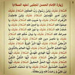 زیارت امام حسن مجتب (ع)
