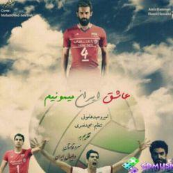 آهنگ عاشق ایران میمونیم