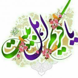 یا کریم اهل بیت.. یا امام حسن مجتبی (ع).. میلادت مبارک باد.. احسنت به پدر و مادر عزیزم.. که باانتخاب نام زیبای من .. ارادتم را به تو بیشتر کردند و هر سال در نیمه ماه مبارک رمضان.. همراه تو.. دوباره متولد میشوم.. چه زیباست.. سلما.. گویند نام فرشته است.. فرشته ای که به یاس بانوی دو عالم.. حضرت زهرا(س) کمک کرد.. تا تو را به دنیا بیاورد.. افتخارم این است.. مبارکم باشد.. و احسنت بر پدر و مادر عزیزم.. @}؛-