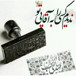 السلام علیک یا بقیه الله الاعظم (عج)  . . سلام صبح روز جمعه تون بخیر و شادی . طاعات و عبادتون مورد قبول حق